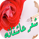 شعر عاشقانه by Samouapps