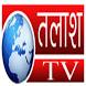 Talash TV Palamu Garhwa Latehar News in Jharkhand by talashtvpalamu