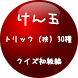 『けん玉』トリック(技)30種 クイズ初級編 by BOSSZIP