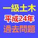 平成24年度 一級土木施工管理試験 過去問題 by marrrtaru