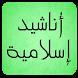 اناشيد اسلامية بدون موسيقى by NetroApps