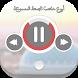 اروع خطب الجمعة المسموعة by Best Audios