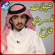 شيلات فلاح المسردي-بدون نت by aykm