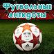 Футбольные анекдоты by Centurion Apps
