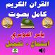 ياسر الدوسري - القرآن كامل MP3 by Coran apps