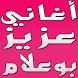 aziz bo3lam عزيز بوعلام by elmehdiapps