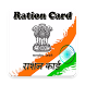 Ration Card Online by Indian Government App Guide