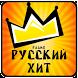 Радио Русский Хит by Free Radio App