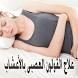 علاج القولون العصبى بالاعشاب by Mohamed Tarek