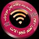 نور العلم للجوالات رصيد وباقات يمن موبايل by Adam Alhashedi