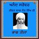 Anand Sarovar 3 by Sukhdev Singh