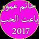 اغاني حاتم عمور 2017 by dev shark