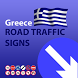 Greece Road Traffic Signs by Kids Academy