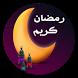 بطاقات تهنئة رمضان by shams