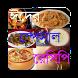 কোরবানির স্পেশাল রেসিপি by apps gallery