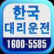 한국대리 by (주)타워소프트