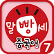 수퍼맘 박현영의 말문이 빵 터지는 세 마디 중국어 7권 by 온유미디어
