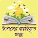 ছোটদের ঈশপের শিক্ষামূলক গল্প- Ishoper Golpo Bangla by WikiBdApps