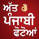 Punjabi Photos - Att Punjabi Photos by Bison Code LLP
