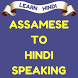 Learn Hindi in Assamese: Speak Assamese to Hindi by SilverParticle Solutions