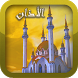 Adhan al muslim by Issam App