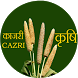 CAZRI KRISHI by Jovial Connections