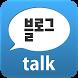 블톡(블로그톡) 정보를 공유하는 사람들의 커뮤니티 by 미마루이앤티
