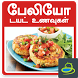 Paleo Diet Plan Recipes Tamil by Tamil Apps