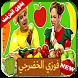 فوزي الخضرجي فيديو | فوزي موزي وتوتي بدون انترنت by Alamir apps