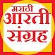 Marathi Aarti Sangrah 2 by sAmc