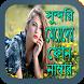 সুন্দরি বাঙালি মেয়েদের ফোন নাম্বার by Spider Apps Store
