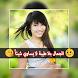 برنامج الكتابة على الصور عربي by Super Studio Inc.