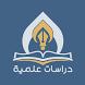 دراسات علمية by Ehab Alageley