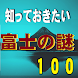 Mystery 100 of Fuji by Wiquitous