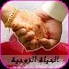 روح الحياة الزوجية by ahssan app