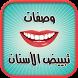 وصفات تبييض الاسنان - مجربة by pro developer