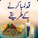Qad Lamba Karnay Kay Tareeqay by FashionHive