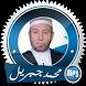 القارئ محمد جبريل قرآن كامل بدون انترنت by dev nassima