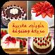 حلويات مغربية متنوعة by Tomasdev