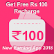 Get Free Rs 100 Recharge, New Earning App 2018