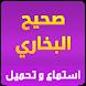 صحيح البخاري استماع و تحميل by Andro 2014
