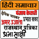 Hindi News India All Newspaper by sam infochip