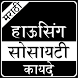 Housing Society Laws in Marathi by KPAppzSol