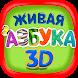 Живая Азбука 3D by Constantin Gavrilev