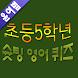 영어받아쓰기 (5학년 윤여범) by 김상일