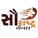 Saurashtra Channnel by Saurashtra Channel