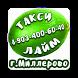 Такси Лайм Миллерово