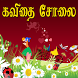 Kavithai Solai - Tamil by ThulirSoft