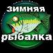 Зимняя рыбалка Снасти Прикормки Секреты и Методы