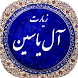 زیارت آل یاسین صوتی 96